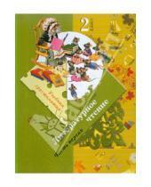 Картинка к книге Александровна Любовь Ефросинина - Литературное чтение: 2 класс. В 2-х частях. Часть 1