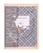 Картинка к книге Александровна Любовь Ефросинина - Литературное чтение. 4 класс. Рабочая тетрадь №1 для учащихся общеобразовательных учреждений