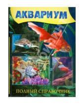 Картинка к книге Николай Белов - Аквариум. Полный справочник