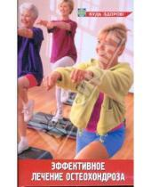 Картинка к книге Гавриловна Лидия Муха Григорьевна, Галина Качанова - Эффективное лечение остеохондроза