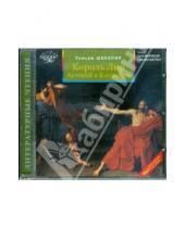 Картинка к книге Уильям Шекспир - Король Лир. Антоний и Клеопатра (CDmp3)