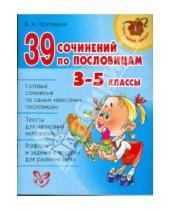 Картинка к книге Альбертовна Валентина Крутецкая - 39 сочинений по пословицам. 3-5 классы
