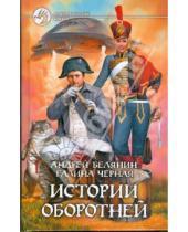 Картинка к книге Олегович Андрей Белянин - Истории оборотней