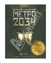 Картинка к книге Алексеевич Дмитрий Глуховский - Метро 2034