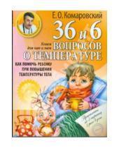 Картинка к книге Олегович Евгений Комаровский - 36 и 6 вопросов о температуре. Как помочь ребенку при повышении температуры тела
