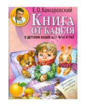 Картинка к книге Олегович Евгений Комаровский - Книга от кашля: о детском кашле для мам и пап