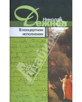 Картинка к книге Борисович Николай Дежнев - В концертном исполнении
