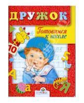 Картинка к книге Дружок - Готовимся к школе. Занятия с детьми 5-6 лет