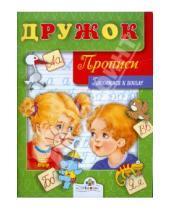 Картинка к книге Дружок - Готовимся к школе. Прописи