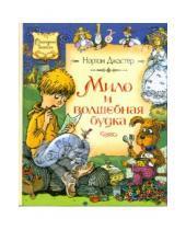 Картинка к книге Нортон Джастер - Мило и волшебная будка