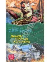Картинка к книге Владимирович Виталий Сертаков - Демон против Халифата