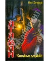 Картинка к книге Григорьевич Юрий Корчевский - Атаман: Княжья служба