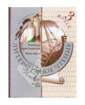 Картинка к книге Александровна Любовь Ефросинина - Литературное чтение. 3 класс. Учебная хрестоматия. В 2-х частях. Часть 1