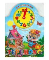 Картинка к книге Ольга Корнеева - Теремок