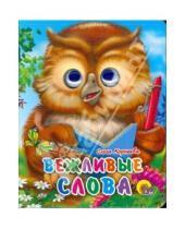 Картинка к книге Ольга Корнеева - Вежливые слова