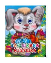 Картинка к книге Глазки-мини - Заюшкина избушка