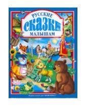 Картинка к книге Любимые сказки (Подарочные) - Русские сказки малышам