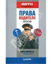 Картинка к книге Васильевич Евгений Шельмин - Права водителя 2009
