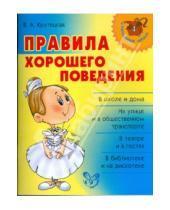 Картинка к книге Альбертовна Валентина Крутецкая - Правила хорошего поведения
