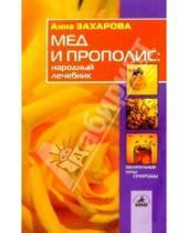 Картинка к книге Евгеньевна Анна Захарова - Мед и прополис: народный лечебник