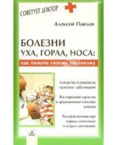 Картинка к книге Алексей Павлов - Болезни уха, горла, носа