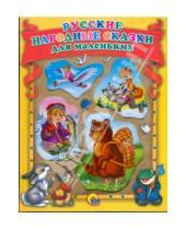 Картинка к книге Коллекционная серия - Русские народные сказки для маленьких