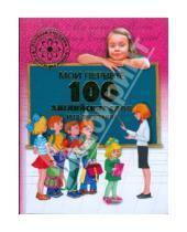 Картинка к книге Петровна Галина Шалаева - Мои первые 100 английских слов и выражений. Первый учебник вашего малыша