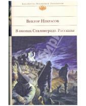 Картинка к книге Виктор Некрасов - В окопах Сталинграда
