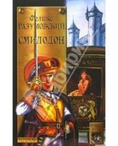 Картинка к книге Феликс Разумовский - Смилодон
