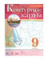 Картинка к книге Атласы и контурные карты - География. 9 класс. Контурные карты. ФГОС