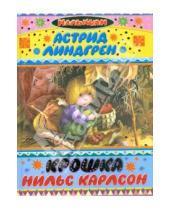 Картинка к книге Астрид Линдгрен - Крошка Нильс Карлсон