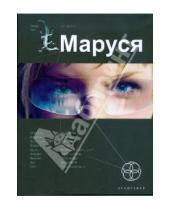 Картинка к книге Евгений Кульков Полина, Волошина - Маруся