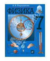 Картинка к книге Васильевич Александр Перышкин - Физика. 7 класс