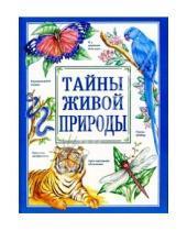 Картинка к книге Росмэн - Тайны живой природы