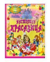 Картинка к книге Александрович Владимир Степанов - Настоящая красавица