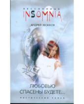 Картинка к книге Леонидович Андрей Звонков - Любовью спасены будете...