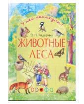 Картинка к книге Николаевна Ольга Тишурина - Животные леса