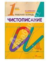 Картинка к книге Алексеевна Вера Илюхина - Чистописание. 1 класс. Рабочая тетрадь