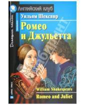Картинка к книге Уильям Шекспир - Ромео и Джульетта (на английском языке)