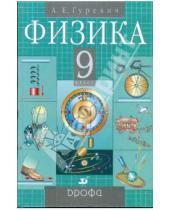 Картинка к книге Евсеевич Александр Гуревич - Физика. Механика. 9 класс. Учебник