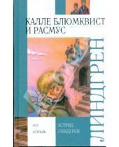 Картинка к книге Астрид Линдгрен - Калле Блюмквист и Расмус