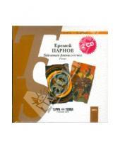 Картинка к книге Иудович Еремей Парнов - Тайнопись Апокалипсиса (2CDmp3)