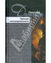Картинка к книге Борисович Николай Дежнев - Принцип неопределенности
