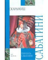 Картинка к книге Рафаэль Сабатини - Скарамуш