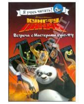 Картинка к книге Екатерина Хапка - Кунг-фу Панда: Встреча с Мастерами кунг-фу