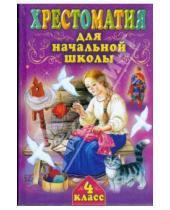Картинка к книге Родничок - Хрестоматия для начальной школы. 4 класс.