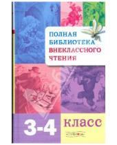 Картинка к книге Полная Библиотека внеклассного чтения - Полная Библиотека внеклассного чтения. 3-4 класс