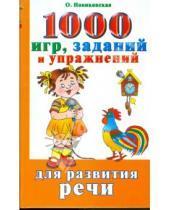 Картинка к книге Андреевна Ольга Новиковская - 1000 игр, заданий и упражнений для развития речи