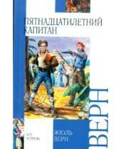 Картинка к книге Жюль Верн - Пятнадцатилетний капитан