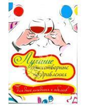 Картинка к книге Ивановна Анжелика Войт - Лучшие стихотворные поздравления